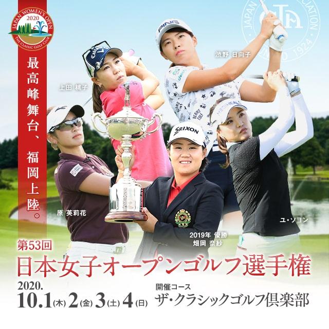 女子 オープン 2020 日本