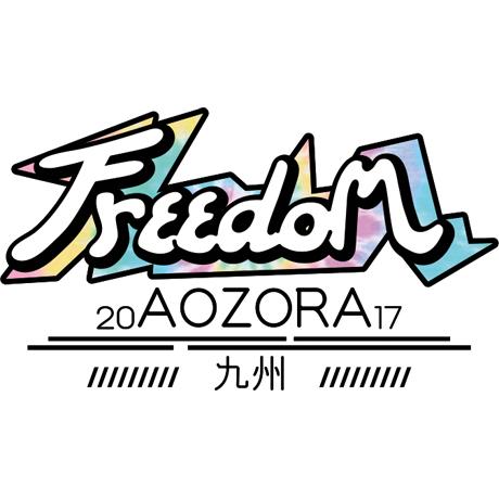 FREEDOM aozora 2017 九州 チケット