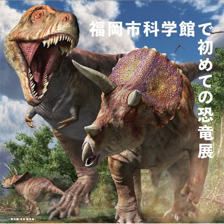 特別展「恐竜 DINOSAUR」