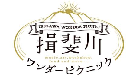 揖斐川ワンダーピクニック2018 チケット情報