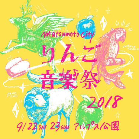 りんご音楽祭2018 チケット情報