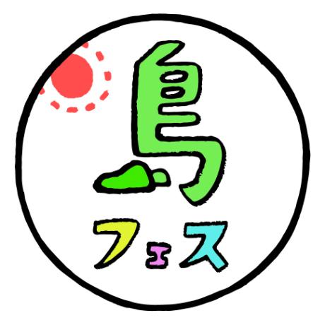 shima fes SETOUCHI 2018 チケット情報
