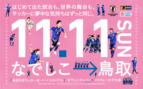 2018明治安田生命J2リーグ