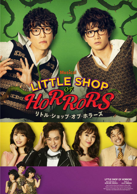 ミュージカル「LITTLE SHOP OF HORRORS」