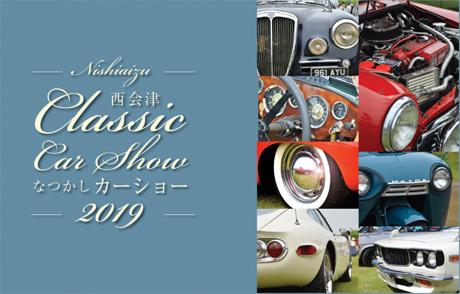 西会津なつかしcarショー2019