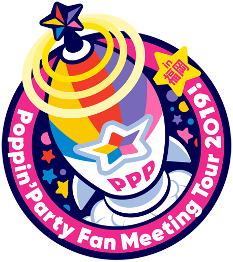 Poppin'Party Fan Meeting Tour 2019![福岡]