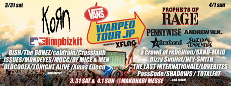 Vans Warped Tour Japan 2018 チケット情報
