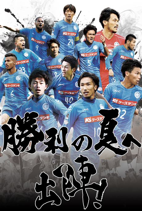 A>2018明治安田生命J2リーグ ホームゲーム