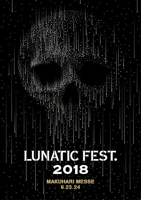 LUNATIC FEST. 2018 チケット情報