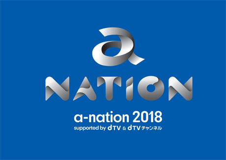 a−nation 2018[8/19(日)公演]