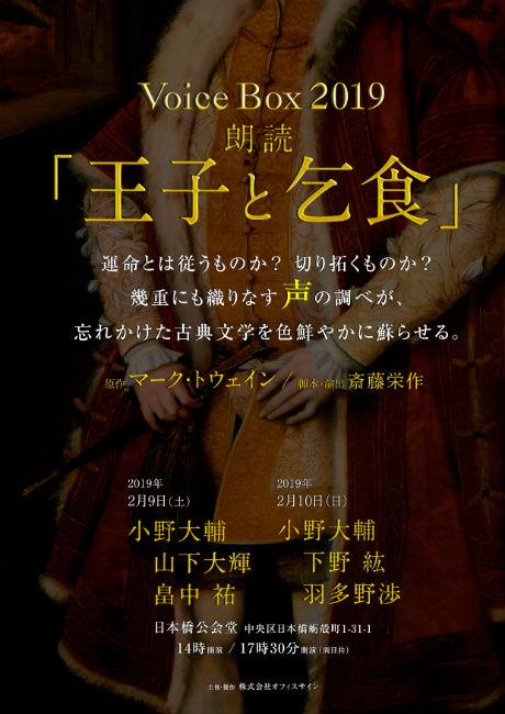 Voice Box 2019 朗読「王子と乞食」マーク・トウェイン 原作[東京]