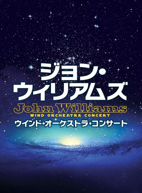 シネマ・コンサート/シネマ・オーケストラ