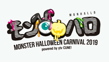 MONSTER HALLOWEEN CARNIVAL 2019