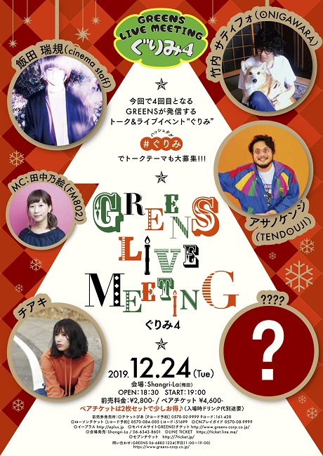 GREENS LIVE MEETING 〜ぐりみ4〜