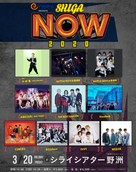 "e−radio presents ""SHIGA NOW 2020"""