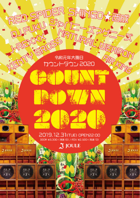 JOULE COUNT DOWN 2020