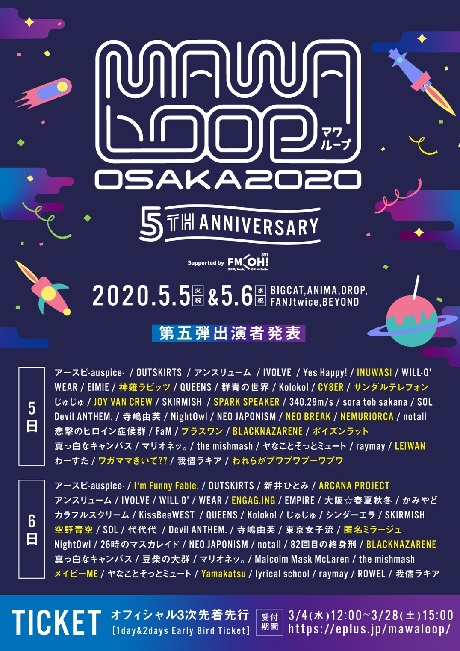 MAWA LOOP OSAKA 2020 5th Anniversary supported by FM OH![2daysチケット]