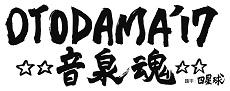 OTODAMA'17〜音泉魂〜 チケット