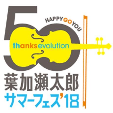 葉加瀬太郎 サマーフェス'18 チケット情報