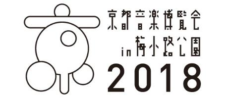 京都音楽博覧会 in 梅小路公園 チケット情報