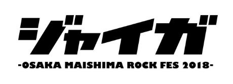 ジャイガ -OSAKA MAISHIMA ROCK FES 2018- チケット情報