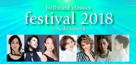 billboard classics festival 2018 in Nishinomiya【振替公演】