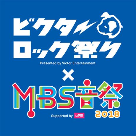 ビクターロック祭り大阪×MBS音祭2018 supported by uP!!! チケット情報