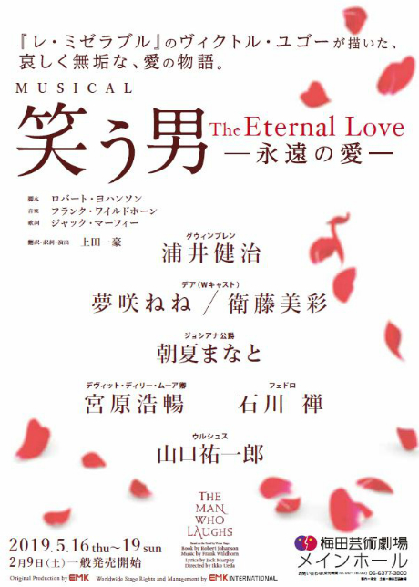 MUSICAL「笑う男 The Eternal Love −永遠の愛−」