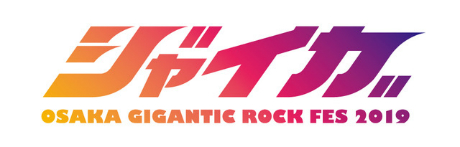 ジャイガ −OSAKA GIGANTIC ROCK FES 2019−[1日券(8/3)]