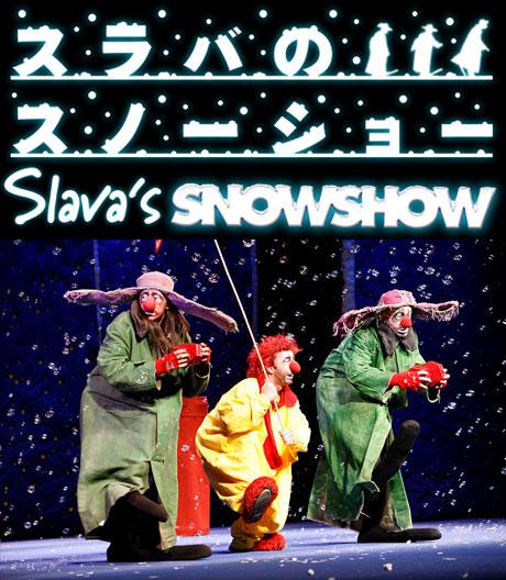 スラバのスノーショー
