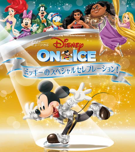 ディズニー・オン・アイス