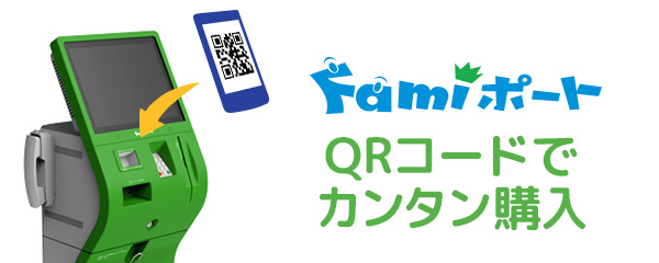 Famiポート直接販売チケット情報