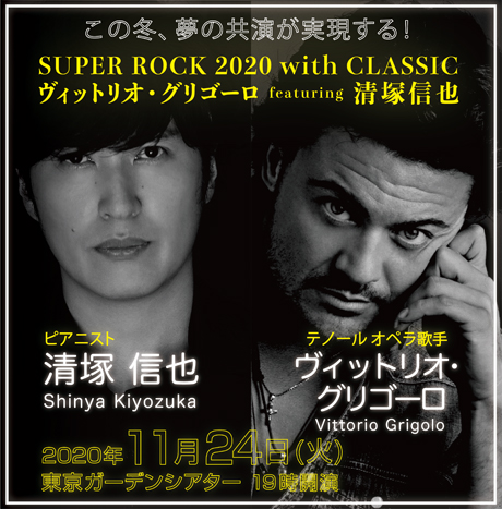 SUPER ROCK 2020 with CLASSIC